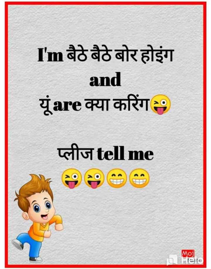 🤣जोक्स🤣 - I ' m बैठे बैठे बोर होइंग and pare क्या करिंगः प्लीज tell me Moj Hesto - ShareChat