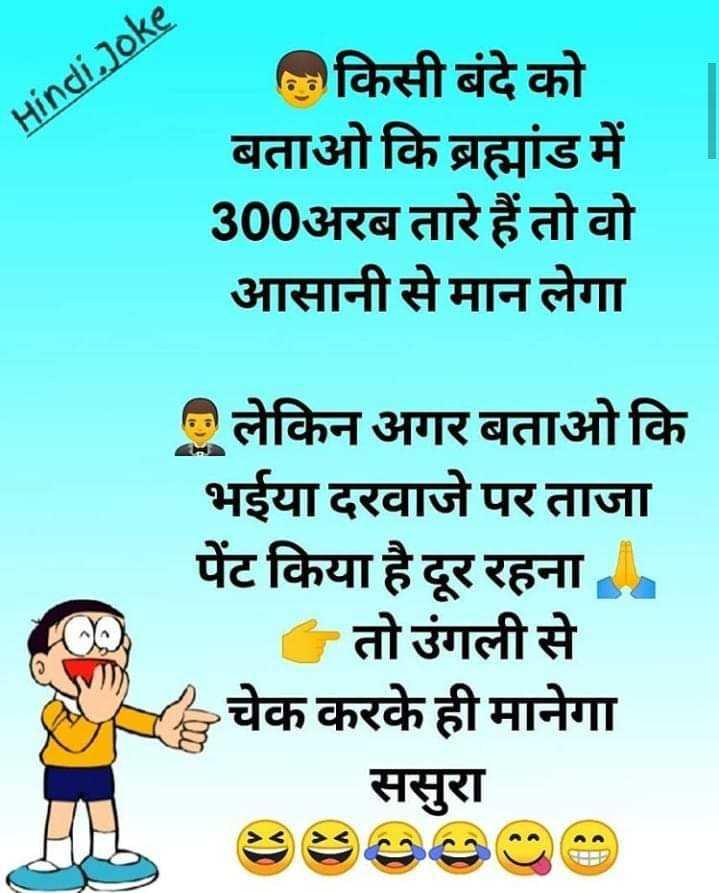 🤣 जोक्स 🤣 - Hindi Joke • किसी बंदे को बताओ कि ब्रह्मांड में 300अरब तारे हैं तो वो आसानी से मान लेगा लेकिन अगर बताओ कि भईया दरवाजे पर ताजा पेंट किया है दूर रहना तो उंगली से चेक करके ही मानेगा ससुरा - ShareChat