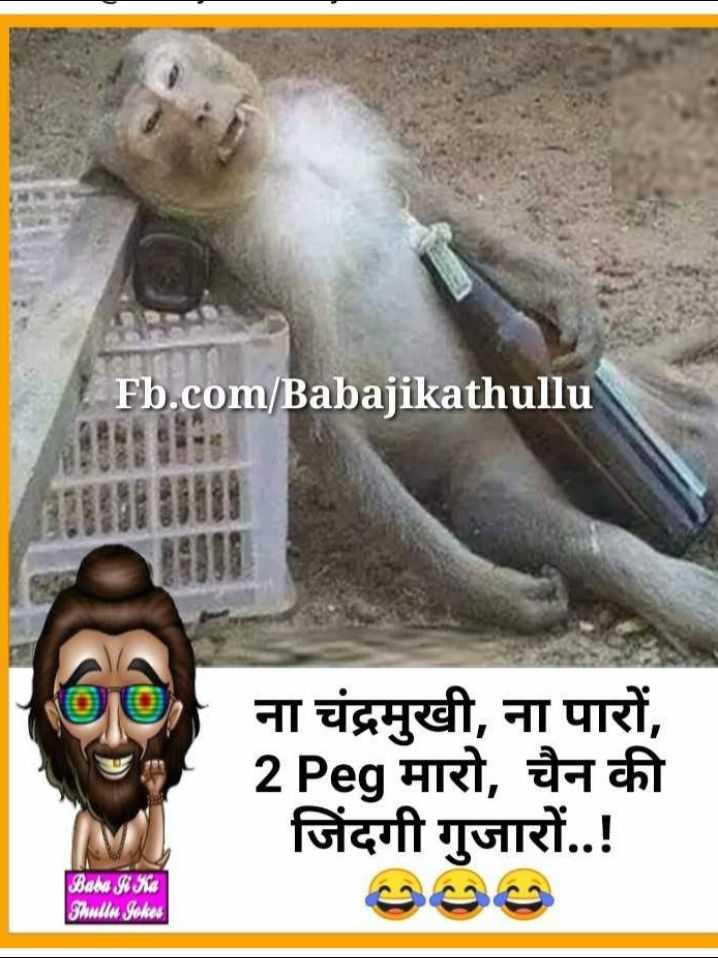 🤣जोक्स🤣 - Fb . com / Babajikathullu ना चंद्रमुखी , ना पारों , 2 Peg मारो , चैन की जिंदगी गुजारों . . ! Baba I Ka Shulla Jokes - ShareChat