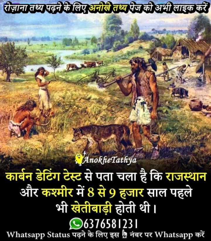 💡 ज्ञान की बातें - रोज़ाना तथ्य पढ़ने के लिए अनोखे तथ्य पेज को अभी लाइक करें AnokheTathya कार्बन डेटिंग टेस्ट से पता चला है कि राजस्थान और कश्मीर में 8 से 9 हजार साल पहले भी खेतीबाड़ी होती थी । 0637658123 | _ _ _ Whatsapp Status पढ़ने के लिए इस नंबर पर Whatsapp करें - ShareChat