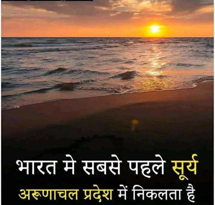 📚 ज्ञान दिवस - भारत मे सबसे पहले सूर्य अरूणाचल प्रदेश में निकलता है - ShareChat