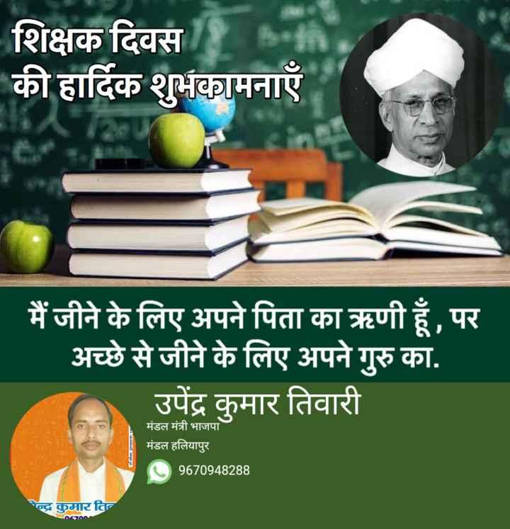 📚 ज्ञान दिवस - शिक्षक दिवस की हार्दिक शुभकामनाएँ _ _ मैं जीने के लिए अपने पिता का ऋणी हूँ , पर _ _ अच्छे से जीने के लिए अपने गुरु का . उपेंद्र कुमार तिवारी मंडल मंत्री भाजपा मंडल हलियापुर 09670948288 रेन्द्र कुमार तित - ShareChat