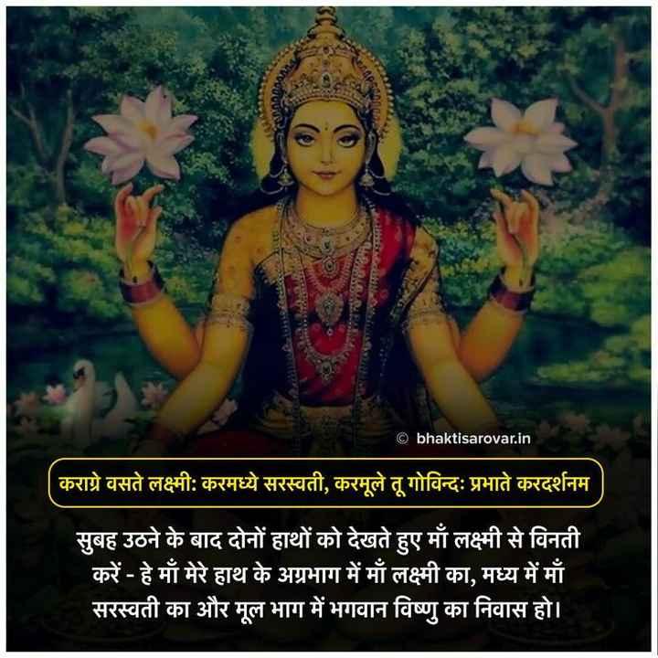 ⏳ज्योतिष शास्त्र/वास्तुशास्त्र/पंचांग - © bhaktisarovar . in कराग्रे वसते लक्ष्मीः करमध्ये सरस्वती , करमूले तू गोविन्दः प्रभाते करदर्शनम सुबह उठने के बाद दोनों हाथों को देखते हुए माँ लक्ष्मी से विनती करें - हे माँ मेरे हाथ के अग्रभाग में माँ लक्ष्मी का , मध्य में माँ सरस्वती का और मूल भाग में भगवान विष्णु का निवास हो । । - ShareChat