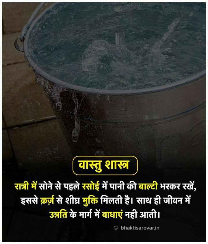 ⏳ज्योतिष शास्त्र/वास्तुशास्त्र/पंचांग - वास्तु शास्त्र रात्री में सोने से पहले रसोई में पानी की बाल्टी भरकर रखें , इससे क़र्ज़ से शीघ्र मुक्ति मिलती है । साथ ही जीवन में उन्नति के मार्ग में बाधाएं नही आती । © bhaktisarovar . in - ShareChat