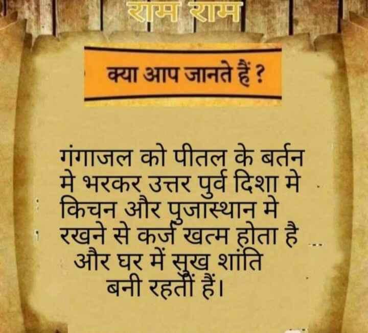 🔯ज्योतिष - राम राम क्या आप जानते हैं ? गंगाजल को पीतल के बर्तन मे भरकर उत्तर पुर्व दिशा में किचन और पूजास्थान मे रखने से कर्ज खत्म होता है और घर में सुख शांति बनी रहती हैं । - ShareChat