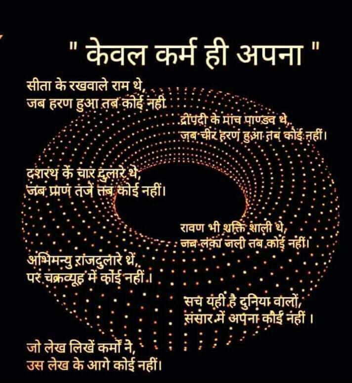 🔯ज्योतिष - केवल कर्म ही अपना सीता के रखवाले राम थे , जब हरण हुआ तब कोई नहीं द्रीपदी के मांच पाण्डवं थे , . जब चीर हरणं हुआ तब कोई नहीं । दशरंथ के चार दुलारे थे , जब प्राणं तंजें तब कोई नहीं । रावण भी शक्तिशाली थे , जब लंका जली तब . कोई नहीं । . . अभिमन्यु राजदुलारे थे , : . . : . : : : . . . परं चक्रव्यूह में कोई नहीं . . . . . . . . . . : . . . . सच यही है दुनिया वालों , : : . . संसार में अपना कोई नहीं । जो लेख लिखें कर्मों ने , : : : : : : उस लेख के आगे कोई नहीं । - ShareChat