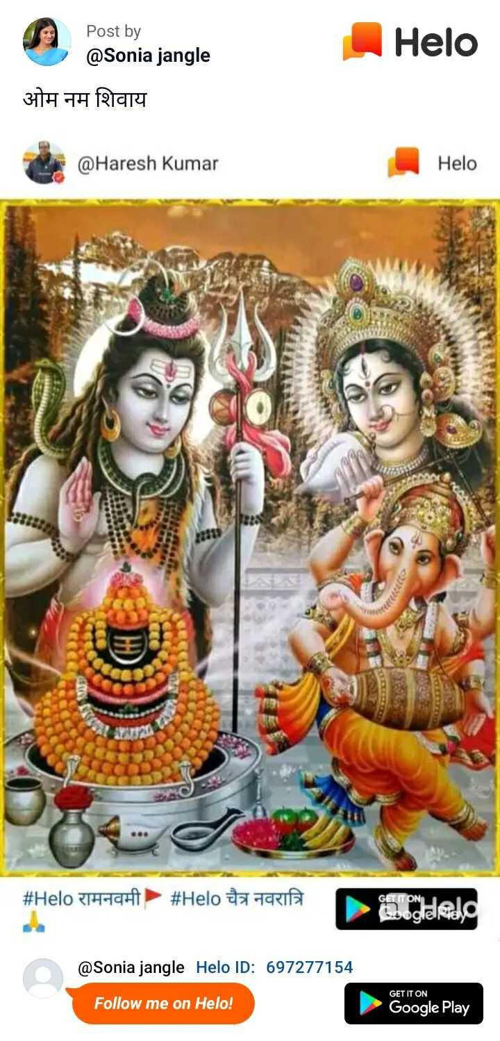 🔯ज्योतिष - Post by @ Sonia jangle ओम नम शिवाय @ Haresh Kumar BD TAD # रामनवमी # चैत्र नवरात्रि bugdedo @ Sonia jangle ID : 697277154 Follow me on ! GET IT ON Google Play - ShareChat