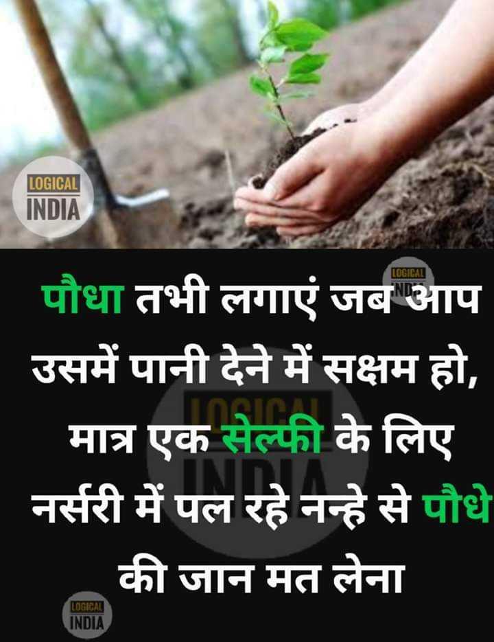 झाडे लावा झाडे जगवा - LOGICAL INDIA LOGICAL पौधा तभी लगाएं जब आप उसमें पानी देने में सक्षम हो , मात्र एक सेल्फी के लिए । नर्सरी में पल रहे नन्हे से पौधे की जान मत लेना LOGICAL INDIA - ShareChat