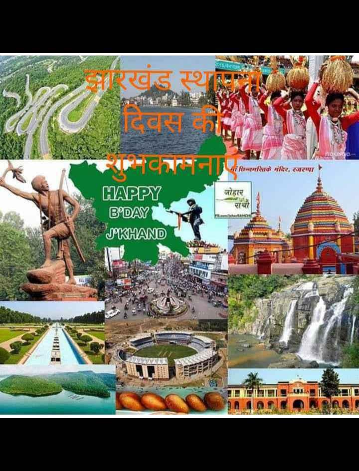 🙏 झारखंड स्थापना दिवस - आरखंड स्थान जान्नमस्तिके मंदिर , रजरप्पा Pomuters in जोहार - HAPPY B ' DAY JOKHAND - ShareChat