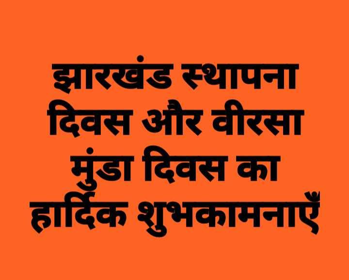 🙏 झारखंड स्थापना दिवस - झारखंड स्थापना दिवस और वीरसा मुंडा दिवस का हार्दिक शुभकामनाएँ - ShareChat