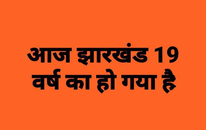 🙏 झारखंड स्थापना दिवस - आज झारखंड 19 वर्ष का हो गया है - ShareChat
