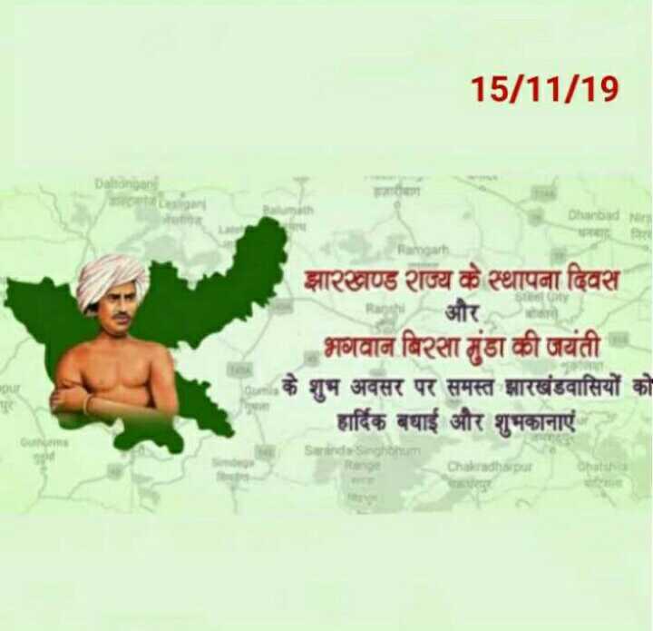 🙏 झारखंड स्थापना दिवस - 15 / 11 / 19 Dhanbad Ramgart झारखण्ड राज्य के स्थापना दिवस Rap और भगवान बिरसा मुंडा की जयंती के शुभ अवसर पर समस्त झारखंडवासियों को हार्दिक बधाई और शुभकानाएं and on Chakradharpur - ShareChat