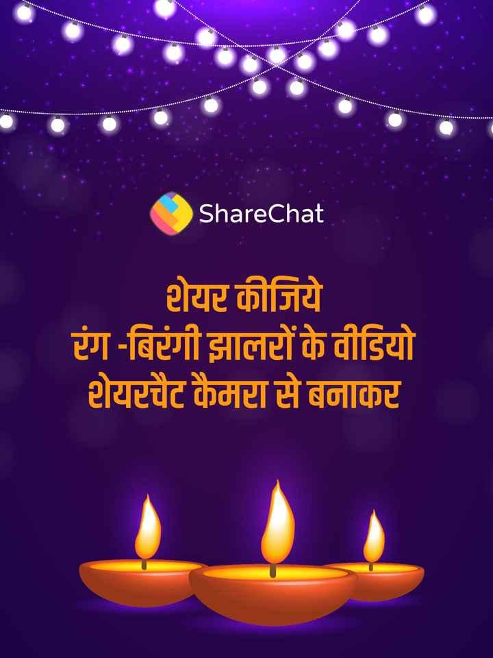 💡 झालर - . . . . . . . . . . . . . ShareChat शेयर कीजिये रंग - बिरंगी झालरों के वीडियो शेयरचैट कैमरा से बनाकर - ShareChat