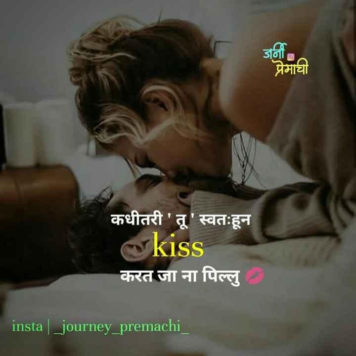 📣झिंगाट Commentary - जना प्रेमाची कधीतरी ' तू ' स्वतःहून kiss करत जा ना पिल्लु insta | _ journey _ premachi - ShareChat
