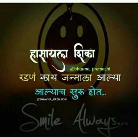 📣झिंगाट Commentary - हाशायला शिका @ bhauna _ premachi रडणं काय जन्माला आल्या आल्याच सुरू होत . . . @ BHAVNA _ PREMACHI Smile Always . . . - ShareChat