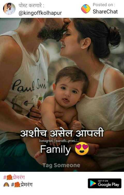 📣झिंगाट Commentary - पोस्ट करणारे : @ kingoffkolhapur Posted on : ShareChat अशीच असेल आपली Family Instagram marathi _ prem Tag someone # प्रेमरंग a # प्रेमरंग GET IT ON Google Play Google Play - ShareChat