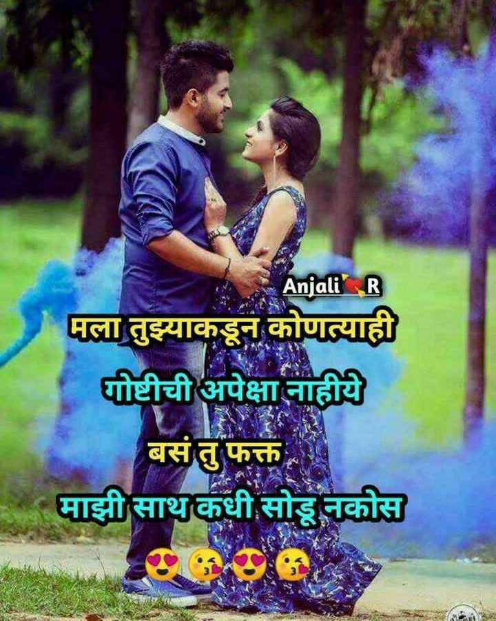 📣झिंगाट Commentary - Anjali ' R मला तुझ्याकडून कोणत्याही गोष्टीची अपेक्षा नाहीये बसं तु फक्त माझी साथ कधी सोडू नकोस - ShareChat
