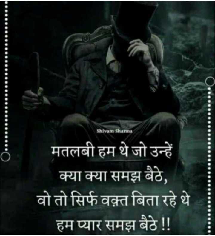 😔झूटा वादा - . . . . . . . . . . . . . . . . . . . . . . . . . . . . . . . . . . . . हम प्यार समझ बैठे ! ! वो तो सिर्फ वक़्त बिता रहे थे क्या क्या समझ बैठे , मतलबी हम थे जो उन्हें Shivam Sharma . . . . . . . . . . . . . . . . . . . . . . . . . . . - ShareChat