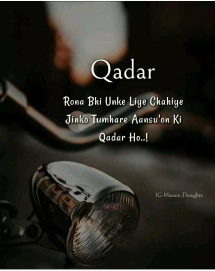 😔झूटा वादा - Qadar Rona Bhi Unke Liye Chahiye Jinko Tumhare Aansu ' on Ki Qadar Ho . . ! IG - Masum . Thoughts - ShareChat