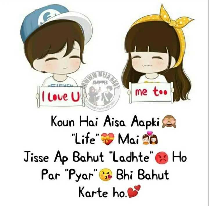 झूठे फ़साने - MET AB I love U me to . Www Gababy Koun Hai Aisa Aapki Life Mai ma Jisse Ap Bahut Ladhte Ho Par Pyar o Bhi Bahut Karte ho . - ShareChat