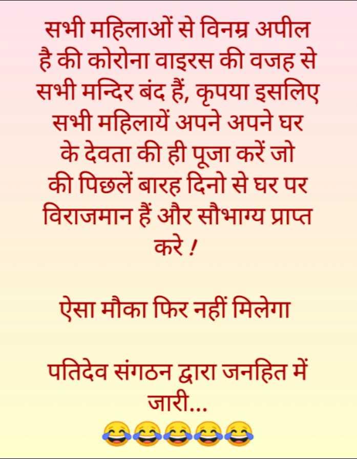 🤘टाइम पास - सभी महिलाओं से विनम्र अपील है की कोरोना वाइरस की वजह से सभी मन्दिर बंद हैं , कृपया इसलिए सभी महिलायें अपने अपने घर के देवता की ही पूजा करें जो की पिछलें बारह दिनो से घर पर विराजमान हैं और सौभाग्य प्राप्त करे ! ऐसा मौका फिर नहीं मिलेगा पतिदेव संगठन द्वारा जनहित में जारी . . . - ShareChat