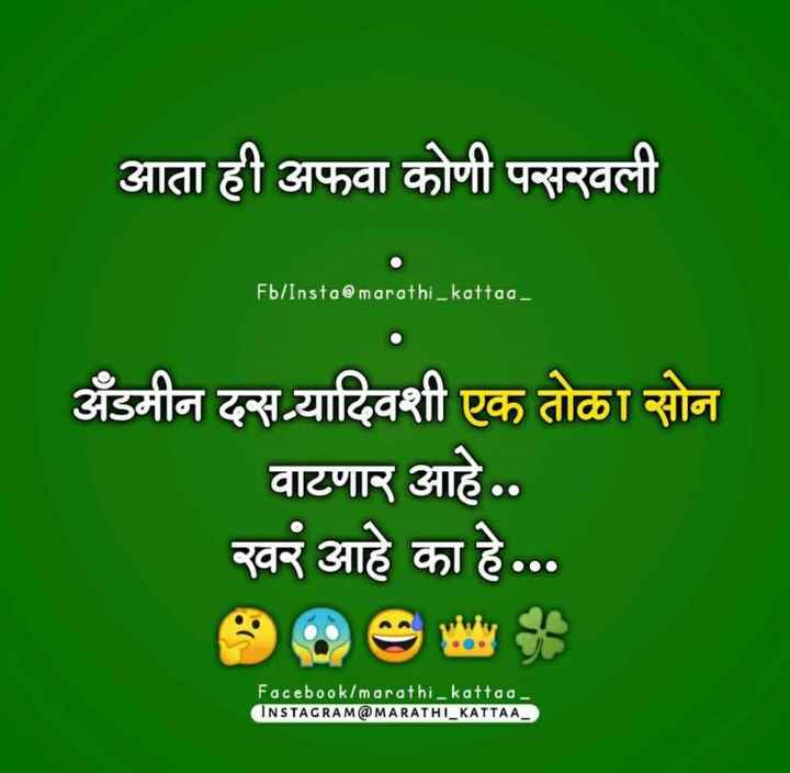 टाईमपासजोक्स😂 - आता ही अफवा कोणी पसरवली Fb / Insta @ marathi _ kattaa _ अँडमीन दस - यादिवशी एक तोळा सोन वाटणार आहे . . रवरं आहे का हे . . . Facebook / marathi _ kattaa _ INSTAGRAM @ MARATHI KATTAA - ShareChat