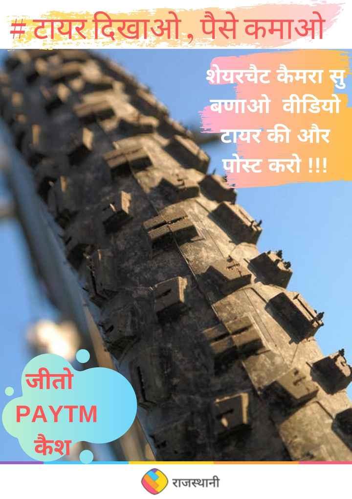 टायर दिखाओ ,पैसे कमाओ - H # टायर दिखाओ , पैसे कमाओ शेयरचैट कैमरा सु बणाओ वीडियो टायर की और पोस्ट करो ! ! ! जीतो PAYTM कैश राजस्थानी - ShareChat