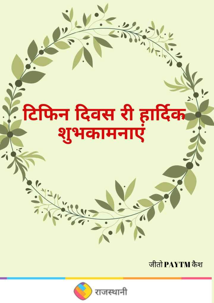 टिफिन दिवस - । . । . टिफिन दिवस री हार्दिक शुभकामनाएं । जीतो PAYTM कैश राजस्थानी - ShareChat