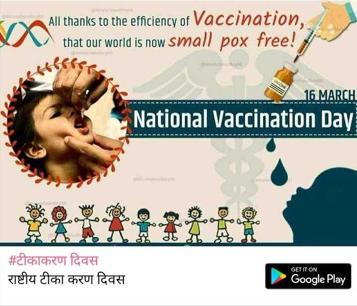 टीकाकरण दिवस - All thanks to the efficiency of that our world is now small pox free ! । 16 MARCH National Vaccination Day # टीकाकरण दिवस राष्ट्रीय टीका करण दिवस GET IT ON Google Play - ShareChat
