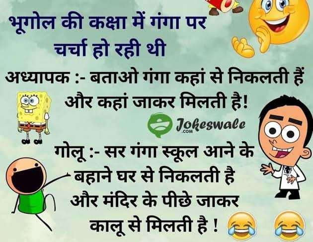 😂टीचर्स डे जोक्स - भूगोल की कक्षा में गंगा पर चर्चा हो रही थी अध्यापक : - बताओ गंगा कहां से निकलती हैं or और कहां जाकर मिलती है ! Jokeswale गोलू : - सर गंगा स्कूल आने के बहाने घर से निकलती है 4 N और मंदिर के पीछे जाकर । कालू से मिलती है ! aa - ShareChat
