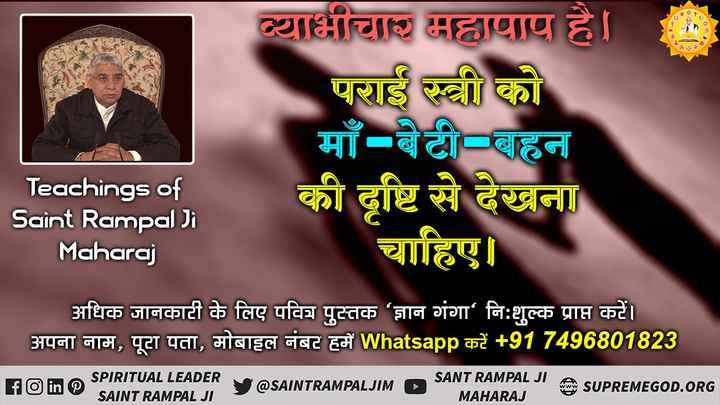 😊टीचर्स डे यादें - व्याभीचार महापाप है । पराई स्त्री को माँ - बेटी - बहन की दृष्टि से देखना चाहिए । Teachings of Saint Rampal ji Maharaj अधिक जानकारी के लिए पवित्र पुस्तक ' ज्ञान गंगा निःशुल्क प्राप्त करें । अपना नाम , पूरा पता , मोबाइल नंबर हमें Whatsapp करें + 91 7496801823 FO in o A . SPIRITUAL LEADER @ SAINTRAMPALJIM SA V SAINT RAMPAL JI MAHARAJ E SUPREMEGOD . ORG de SUPREMEGOD . ORG SANT RAMPAL JI - ShareChat