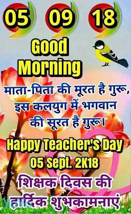 🎉टीचर्स डे सेलिब्रेशन - 05 09 18 Good Morning माता - पिता की मूरत है गुरू , इस कलयुग में भगवान की सूरत हैं गुरू । Happy Teacher ' s Day 05 sept . 2K18 शिक्षक दिवस की हार्दिक शुभकामनाएं - ShareChat
