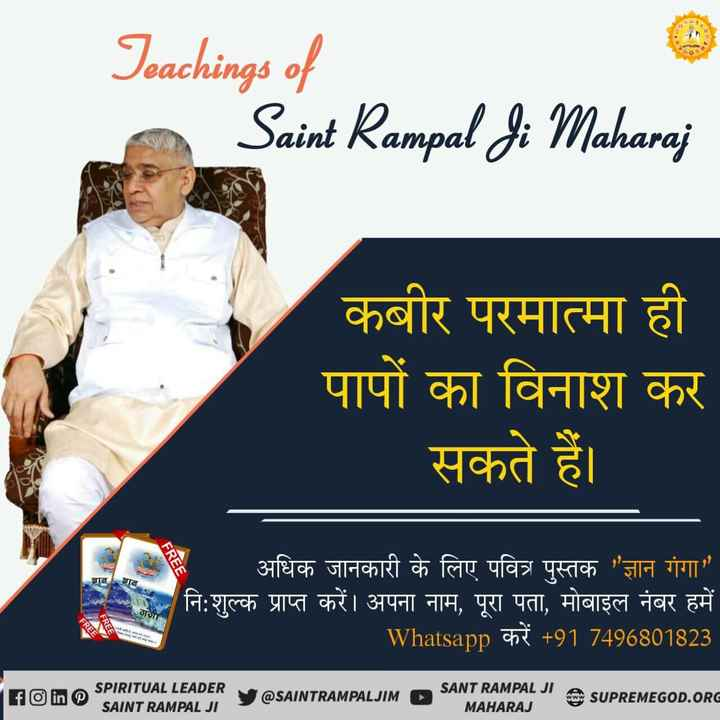 🎉टीचर्स डे सेलिब्रेशन - Teachings of Saint Rampal Ji Maharaj कबीर परमात्मा ही पापों का विनाश कर सकते हैं । FREE शन । अधिक जानकारी के लिए पवित्र पुस्तक ज्ञान गंगा नि : शुल्क प्राप्त करें । अपना नाम , पूरा पता , मोबाइल नंबर हमें Whatsapp करें + 91 7496801823 गगा FREE SPIRITUAL LEADER SAINT RAMPAL JI @ SAINTRAMPALJIM > SANT RAMPAL JIE SUPREMEGOD . ORG MAHARAJ - ShareChat
