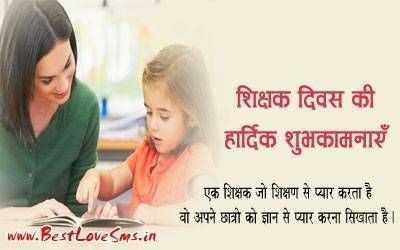 🎉टीचर्स डे सेलिब्रेशन - शिक्षक दिवस की हार्दिक शुभकामनाएँ एक शिक्षक जो शिक्षण से प्यार करता है वो अपने छात्री को ज्ञान से प्यार करना सिखाता है । www . BestLoveSms . in - ShareChat