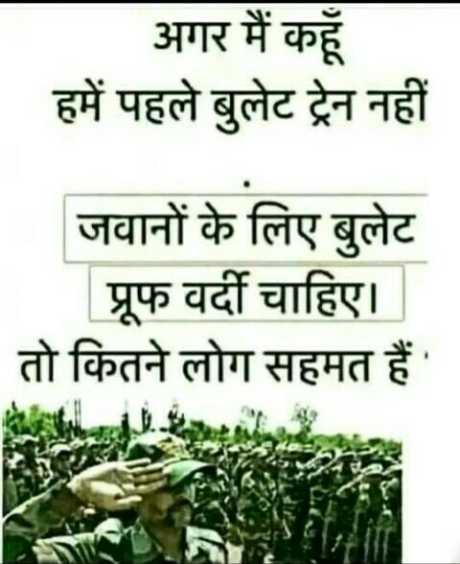 🏏टीम इंडिया को बड़ा झटका😨 - अगर मैं कहूँ हमें पहले बुलेट ट्रेन नहीं जवानों के लिए बुलेट प्रूफ वर्दी चाहिए । तो कितने लोग सहमत हैं । - ShareChat