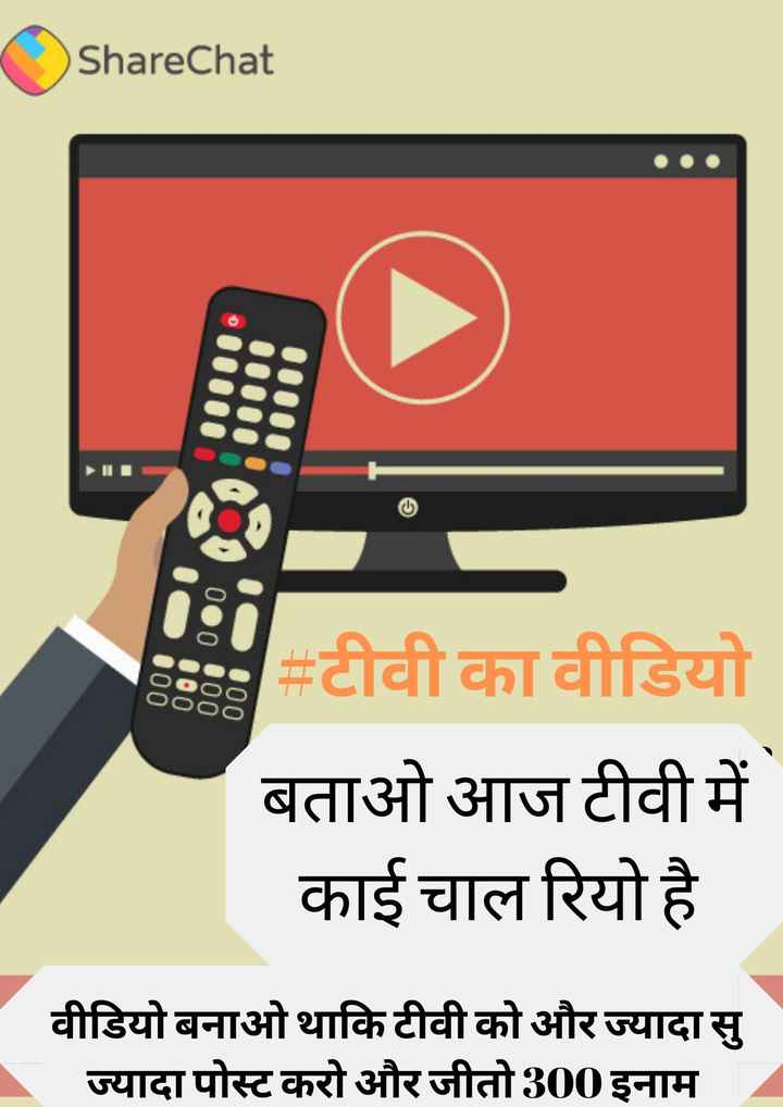 टीवी का वीडियो📺 - ShareChat JUNG . . . . . 000100 000 100 000 टीवी का वीडियो बताओ आज टीवी में काई चाल रियो है वीडियो बनाओ थाकि टीवी को और ज्यादा सु ज्यादा पोस्ट करो और जीतो 300 इनाम - ShareChat