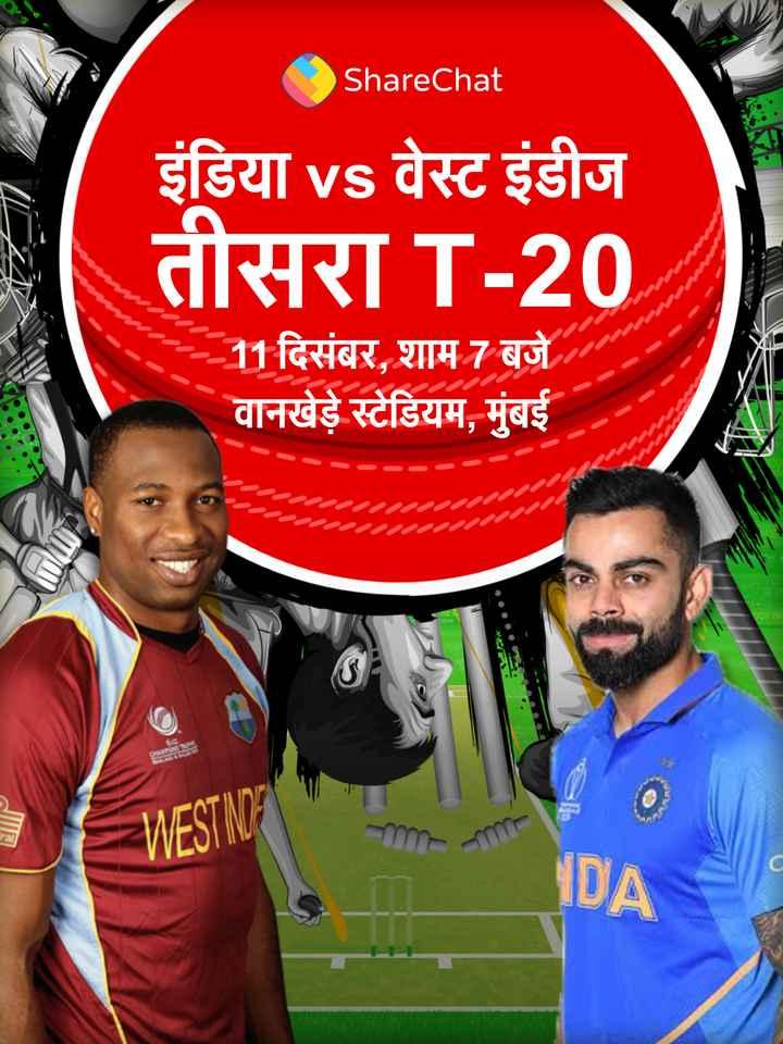 🏏टी-20 : इंडिया Vs वेस्टइंडीज - ShareChat इंडिया vs वेस्ट इंडीज तीसरा T - 20 - 11 दिसंबर , शाम 7 बजे । वानखेड़े स्टेडियम , मुंबई Tic THE CAVE JOY THI WESTINO m - ShareChat