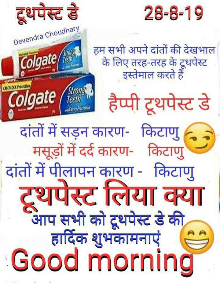 😀 टूथपेस्ट डे - टूथपेस्ट डे 28 - 8 - 19 Devendra Choudhary COURS Strong Colgate fete हम सभी अपने दांतों की देखभाल के लिए तरह - तरह के टूथपेस्ट इस्तेमाल करते हैं UICHLOX Protection Strong HContinentat Colgate ( हैप्पी टूथपेस्ट डे दांतों में सड़न कारण - किटाणु मसूड़ों में दर्द कारण - किटाणु दांतों में पीलापन कारण - किटाणु टूथपेस्ट लिया क्या आप सभी को टूथपेस्ट डे की हार्दिक शुभकामनाएं Good morning - ShareChat