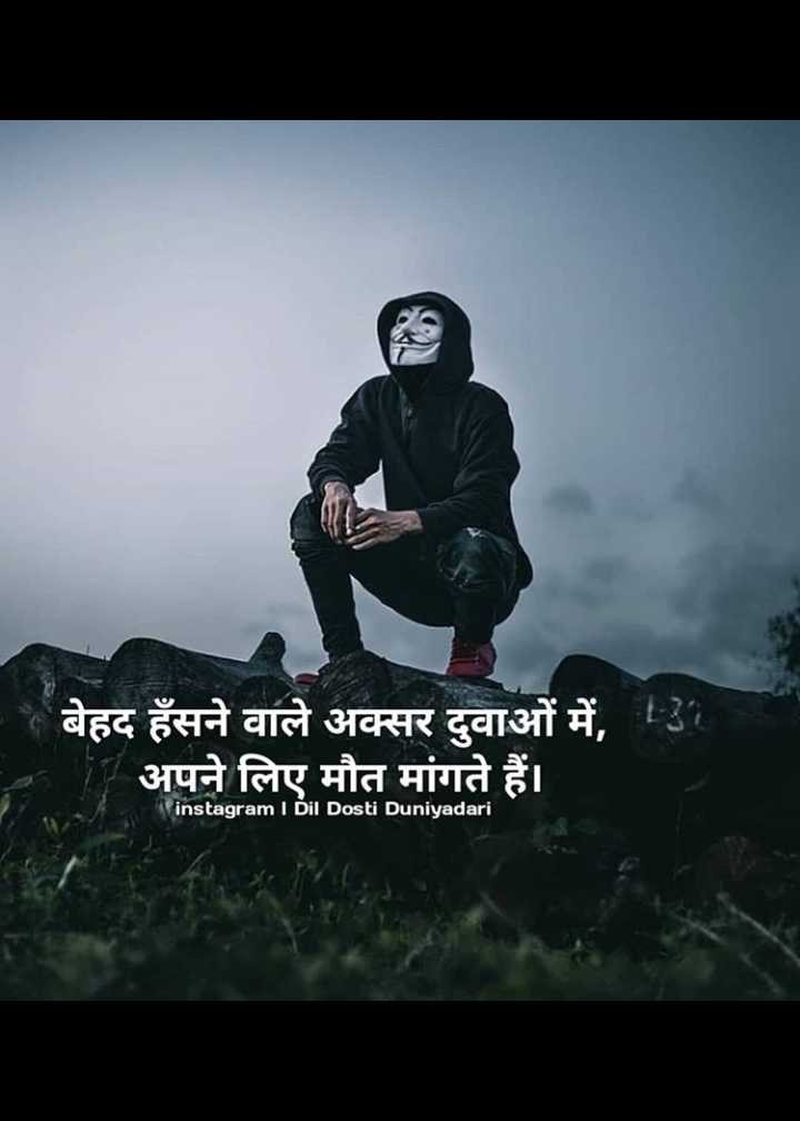 🆒 टैटू डिज़ाइन - बेहद हँसने वाले अक्सर दुवाओं में , अपने लिए मौत मांगते हैं । instagram I Dil Dosti Duniyadari - ShareChat