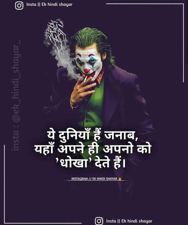 🆒 टैटू डिज़ाइन - Insta | | Ek hindi shayar insta : @ ek _ hindi _ shayar _ ये दुनियाँ हैं जनाब , यहाँ अपने ही अपनो को ' धोखा ' देते हैं । INSTAGRAM / / EK HINDI SHAYAR O ) Insta | | Ek hindi shayar - ShareChat