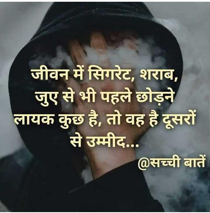 🆒 टैटू डिज़ाइन - जीवन में सिगरेट , शराब , जुए से भी पहले छोड़ने लायक कुछ है , तो वह है दूसरों से उम्मीद . . . @ सच्ची बातें - ShareChat