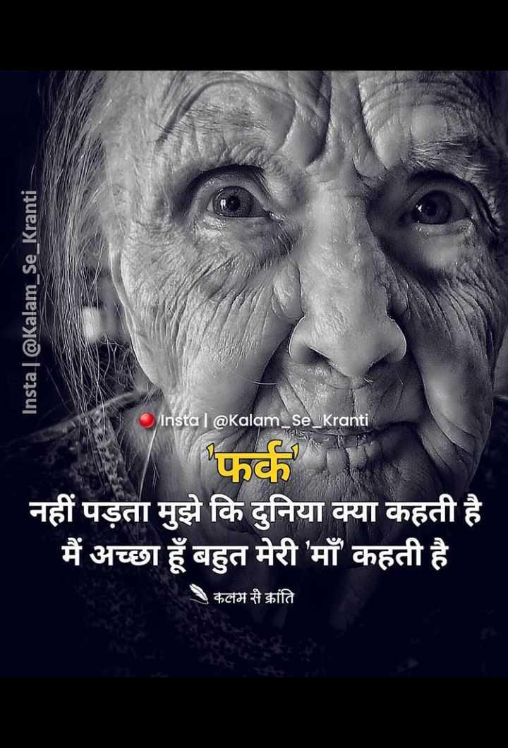 🆒 टैटू डिज़ाइन - Insta | @ Kalam _ Se _ Kranti Insta @ Kalam Se Kranti फर्क ' नहीं पड़ता मुझे कि दुनिया क्या कहती है मैं अच्छा हूँ बहुत मेरी ' माँ कहती है कलम से क्रांति - ShareChat