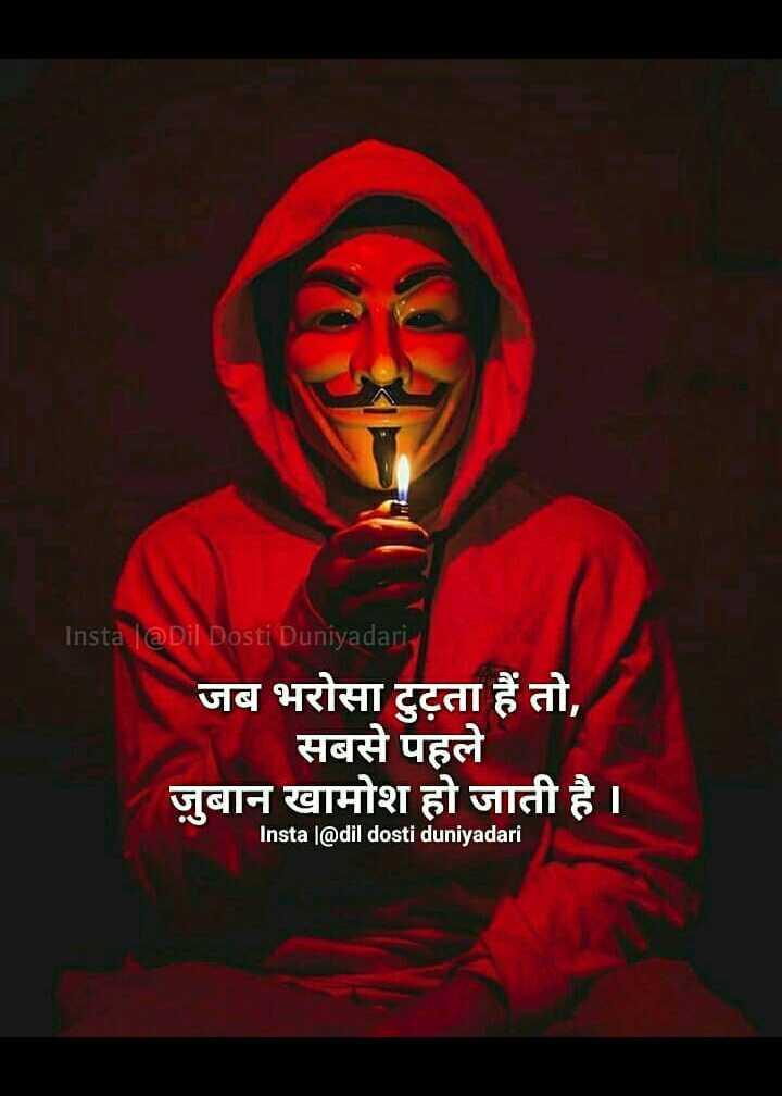 🆒 टैटू डिज़ाइन - Insta @ Dil Dosti Duniyadari जब भरोसा टुटता हैं तो , सबसे पहले जुबान खामोश हो जाती है । Insta @ dil dosti duniyadari - ShareChat