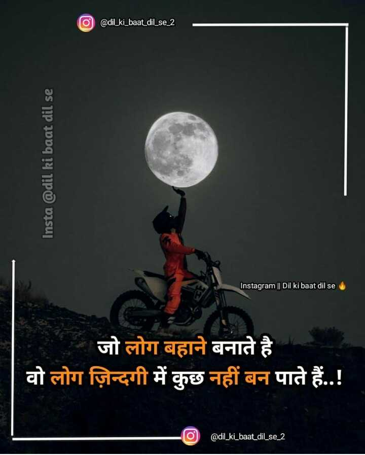 🆒 टैटू डिज़ाइन - @ dil _ ki _ baat _ dil _ se _ 2 Insta @ dil ki baat dil se Instagram | Dil ki baat dil se जो लोग बहाने बनाते है वो लोग ज़िन्दगी में कुछ नहीं बन पाते हैं . . ! @ dil _ ki _ baat _ dil _ se _ 2 - ShareChat