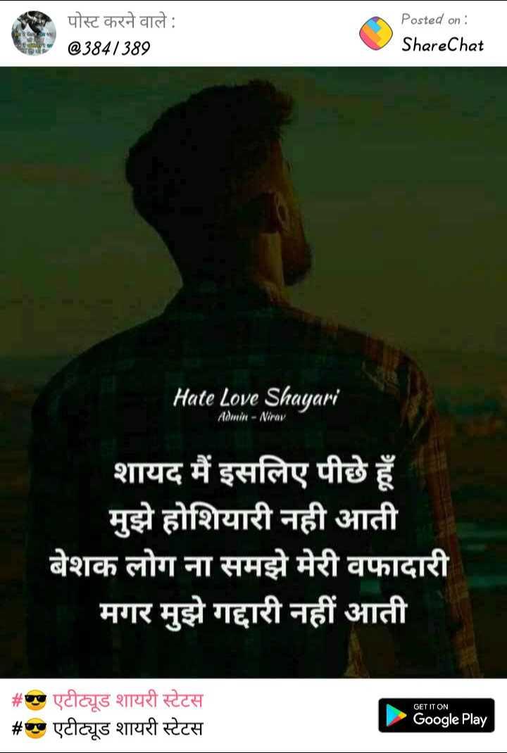 🆒 टैटू डिज़ाइन - - पोस्ट करने वाले : ET @ 3841389 Posted on : ShareChat Hate Love Shayari Admit - Niror शायद मैं इसलिए पीछे हूँ मुझे होशियारी नही आती बेशक लोग ना समझे मेरी वफादारी _ _ _ मगर मुझे गद्दारी नहीं आती GET IT ON # एटीट्यूड शायरी स्टेटस # एटीट्यूड शायरी स्टेटस Google Play - ShareChat