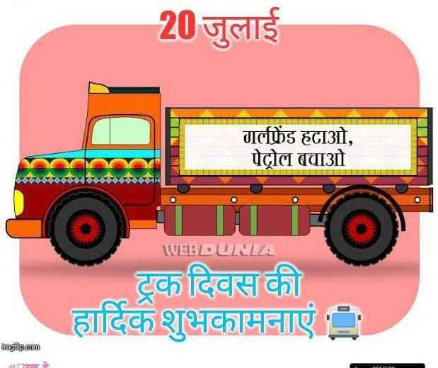 🚛ट्रक डे - 20 जुलाई गर्लफ्रेंड हटाओ , पेट्रोल बुवाओं WEBDUNIA ट्रक दिवस की हार्दिक शुभकामनाएं ijilli - ShareChat