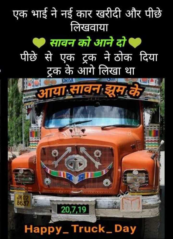 🚛ट्रक डे - एक भाई ने नई कार खरीदी और पीछे लिखवाया ' ० सावन को आने दो पीछे से एक ट्रक ने ठोक दिया | ट्रक के आगे लिखा था आया : सावन झुमके JKO2 887 20 , 7 , 19 Happy _ Truck _ Day - ShareChat