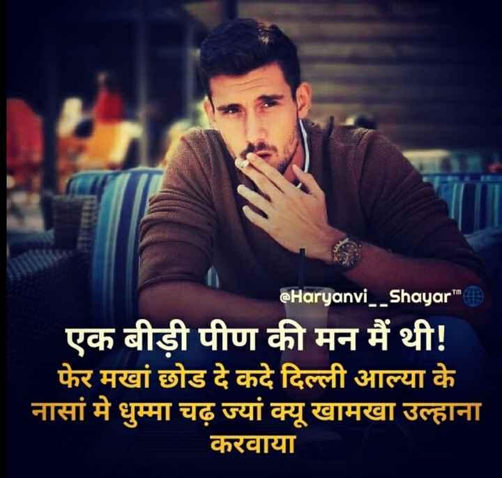 😝ट्रोल - eHaryanvi _ _ Shayar एक बीड़ी पीण की मन मैं थी ! फेर मखां छोड दे कदे दिल्ली आल्या के नासां मे धुम्मा चढ़ ज्यां क्यू खामखा उल्हाना करवाया - ShareChat