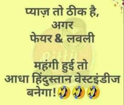 😝ट्रोल - प्याज़ तो ठीक है , अगर फेयर & लवली महंगी हुई तो आधा हिंदुस्तान वेस्टइंडीज बनेगा ! ) ) ) - ShareChat