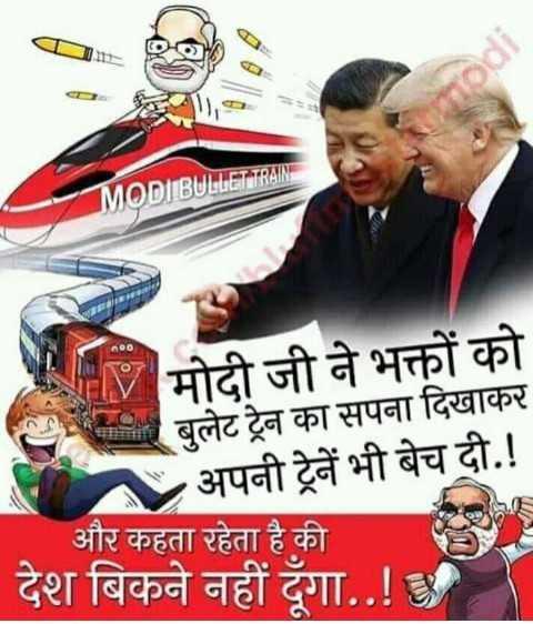 😝ट्रोल - MODIIBULLET TBA AM मोदी जी ने भक्तों को बुलेट ट्रेन का सपना दिखाकर • अपनी ट्रेनें भी बेच दी . ! और कहता रहेता है की देश बिकने नहीं दूंगा . . ! - ShareChat